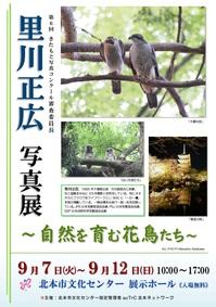 里川正広写真展 【チラシ】小-.jpg
