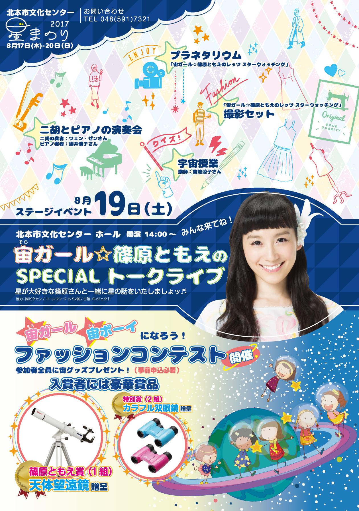 kitamoto_talklive01.jpg