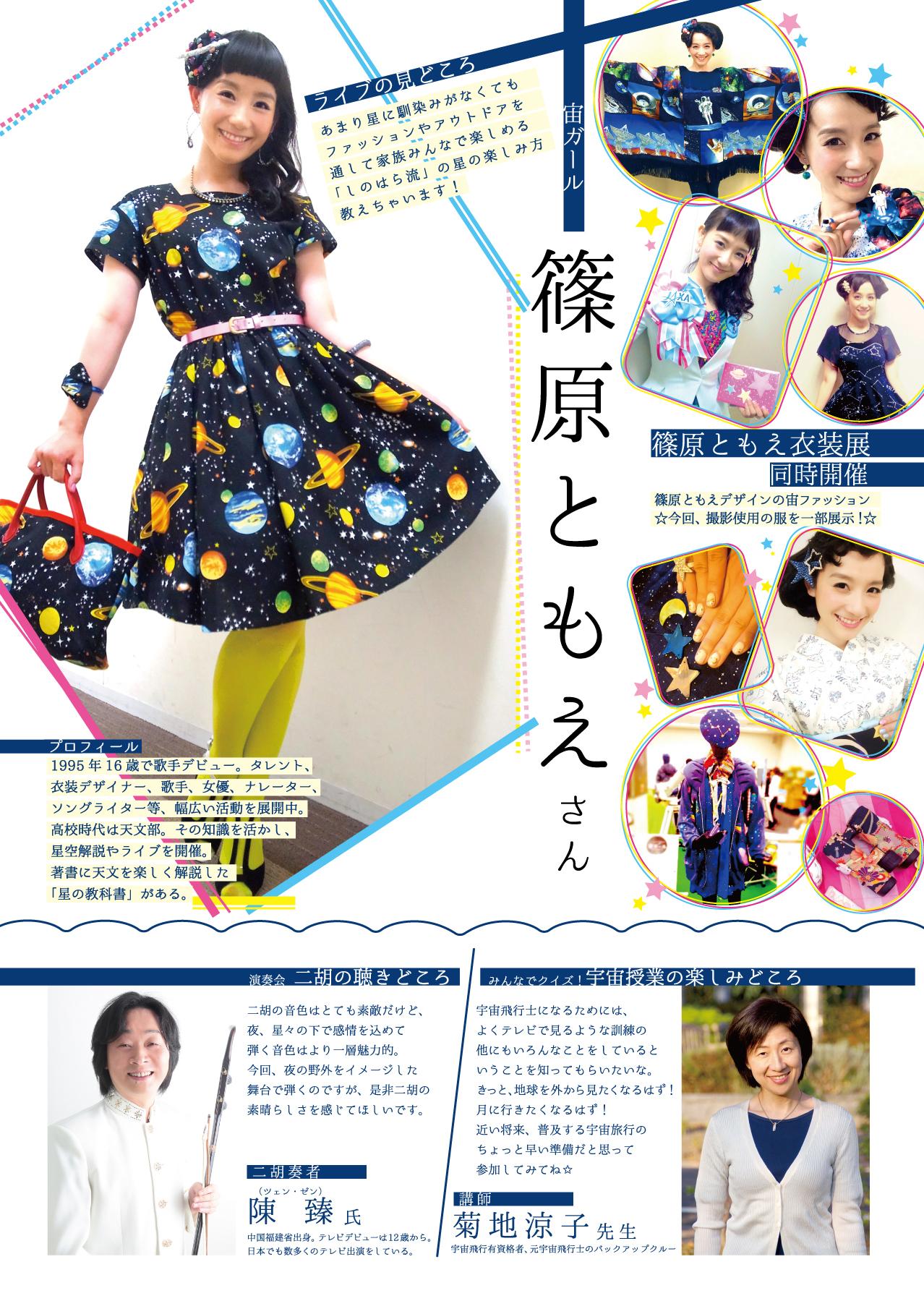 kitamoto_talklive02.jpg